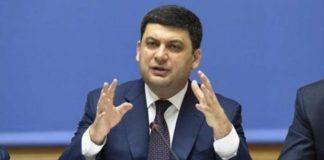 Гройсман зробив нову заяву про призначення житлової субсидії - today.ua