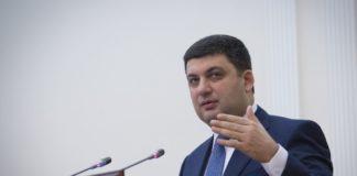 """Специальная комиссия тщательно проверит все облгазы в Украине - Гройсман"""" - today.ua"""