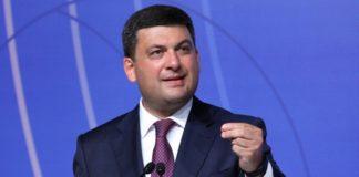 Гройсман порадив українцям, як боротись із корупцією - today.ua