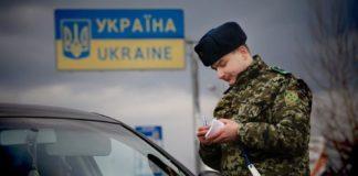 На новорічні та різдвяні свята в Україні посилять охорону кордону - today.ua