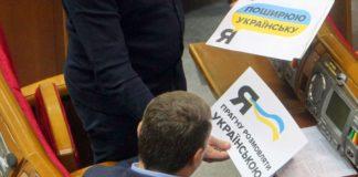 У 2019 Україну очікує масштабна українізація: в Кабміні розкрили подробиці - today.ua