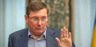Луценко рассказал о своем отношении к Тимошенко в качестве кандидата в президенты - today.ua