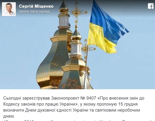 Украинцам могут добавить еще один выходной