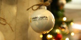 Стало відомо, як працюватимуть найбільші поштові оператори на новорічні свята - today.ua
