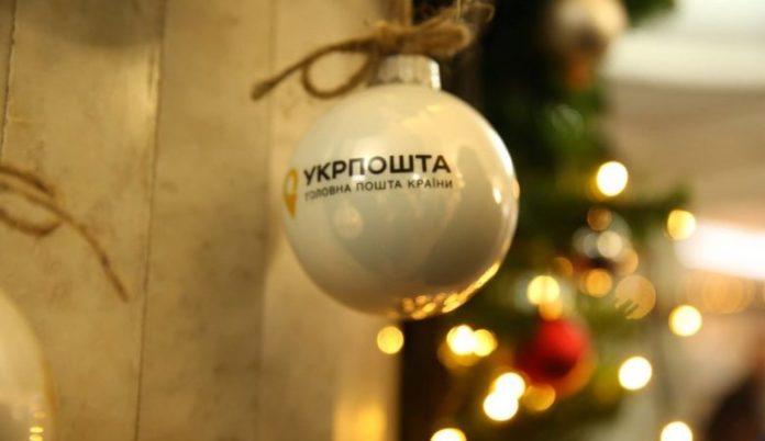 Стало известно, как будут работать крупнейшие почтовые операторы на новогодние праздники - today.ua