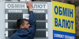 "Курс валют в 2019 году: аналитики прогнозируют подорожание"" - today.ua"