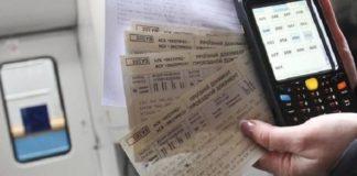 """""""Укрзалізниця"""" відновила продаж онлайн-квитків - today.ua"""