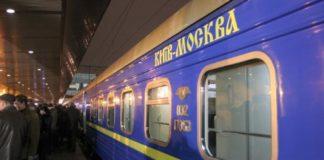 Омелян предложил отменить поезда в Россию - today.ua
