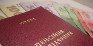 Украинцам подняли минимальную пенсию с 1 декабря - today.ua