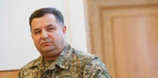Украина не откажется от Керченского пролива: Полторак объяснил, почему - today.ua