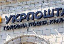 """""""Укрпошта"""" погрожує відключити термінали ПриватБанку - today.ua"""