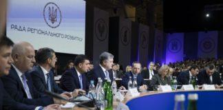 """Доля местных бюджетов в этом году впервые превысила госбюджет, - Порошенко """" - today.ua"""