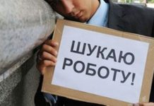 С 1 января в Украине изменится порядок регистрации безработных - today.ua