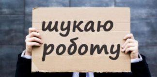 У Держстаті розповіли про реальний рівень безробіття в Україні - today.ua