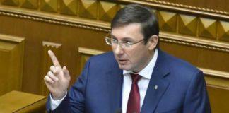 РНБО має заморозити всі активи російського бізнесу, - Луценко - today.ua