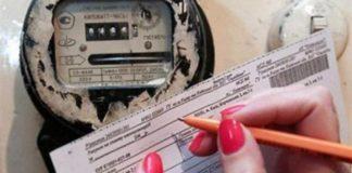 Нові квитанції за електроенергію: за що платитимуть українці з 1 січня - today.ua