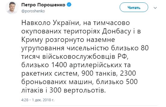 Порошенко розповів, скільки російських військових та техніки зосереджено вздовж українського кордону