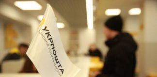 """Укрпошта"" назвала винних у затримках посилок до Нового року - today.ua"