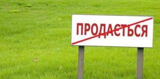 Рада продовжила мораторій на продаж землі до 2020 року - today.ua