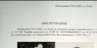"""Вбивство у ЖК """"Французський квартал"""": нападник здався поліції"""" - today.ua"""