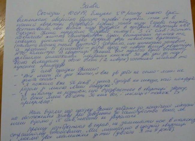 У Києві жінка намагалась скоїти самогубство і ледь не &quotзабрала з собою&quot всіх сусідів - today.ua