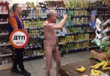 У київському супермаркеті чоловік бігав голяка навколо бананів - today.ua