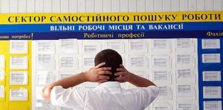 В Україні збільшили допомогу з безробіття - today.ua