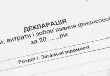 У всіх деклараціях кандидатів у президенти виявлені помилки — НАЗК - today.ua