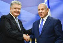 """Порошенко: """"Мы уничтожили все барьеры в экономических отношениях между Украиной и Израилем"""" - today.ua"""
