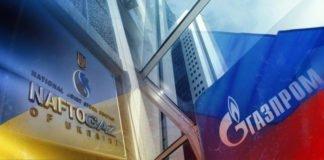 """""""Нафтогаз"""" назвав умову, за якої відмовиться від позову до російського """"Газпрому"""" - today.ua"""
