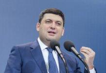 Гройсман назвав пріоритетні напрямки роботи Кабміну на 2019 рік - today.ua