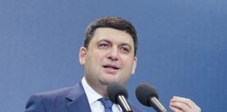 Гройсман назвал приоритетные направления работы Кабмина на 2019 год - today.ua