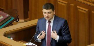 Стало відомо, чому НАБУ закрило справу проти Гройсмана - today.ua