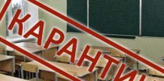 У Києві через грип карантин оголосили у 36 школах, - КМДА - today.ua