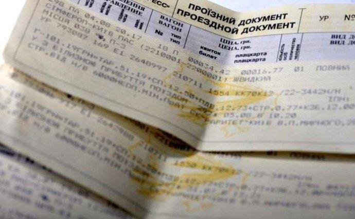 """&quotУкрзалізниця"""" має намір двічі підвищити вартість залізничних квитків: названі дати - today.ua"""