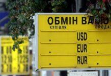 Українці зможуть обмінювати валюту в поштових відділеннях - today.ua