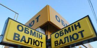 Обмін валют по-новому: що слід знати українцям - today.ua