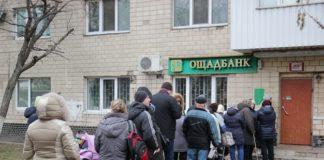 """Монетизація субсидій: яку комісію братиме """"Ощадбанк"""" - today.ua"""