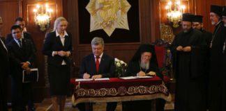 Порошенко обмінявся подарунками зі Вселенським патріархом: що подарували президенту - today.ua