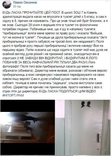 На Волині адміністрація школи ввела обмеження на допуск учнів до туалету: подробиці скандалу