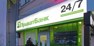 ПриватБанк приостановит работу банкоматов и терминалов: названа дата - today.ua