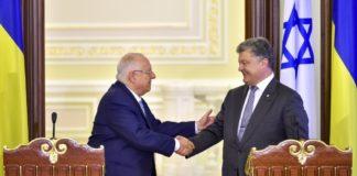 Візит Порошенка до Ізраїлю: сьогодні лідери країн підпишуть важливу угоду - today.ua