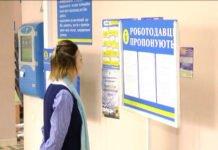 Допомога безробітним: у центрах зайнятості з'явились кар'єрні радники - today.ua