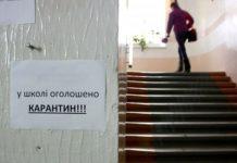 У Києві 13 шкіл закрили на карантин через грип - today.ua