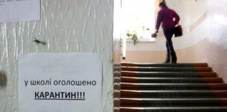 В Киеве 13 школ закрыли на карантин из-за гриппа - today.ua