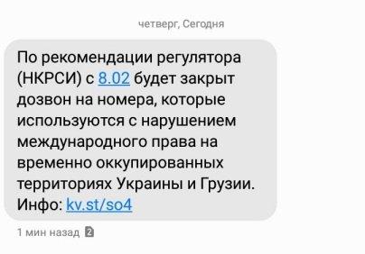 """""""Київстар"""" блокуватиме зв'язок з російськими номерами на Донбасі й у Криму"""