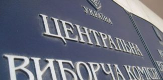 Документи на пост президента України подали 11 осіб, - ЦВК - today.ua