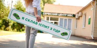 В Україні можуть дозволити здавати на права по-новому: що зміниться - today.ua