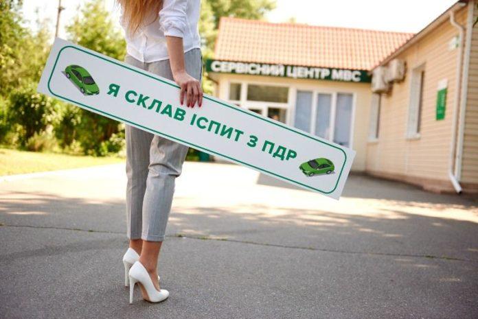 Украинцам разрешат сдавать на права по-новому: что изменится - today.ua