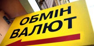 НБУ обнародовал список незаконных обменников в Украине - today.ua